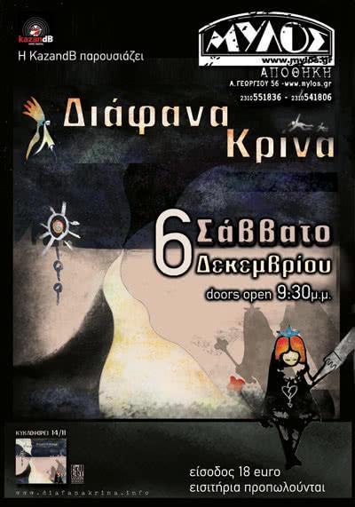 diafana_krina_poster_mylos.jpg